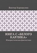 Виктор Хорошулин - Юнга с«Белого карлика». Юмористическая фантастика