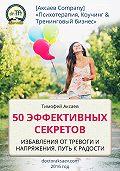 Тимофей Аксаев -50 эффективных секретов избавления от тревоги и напряжения. Путь к радости