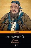Конфуций -Луньюй. Изречения