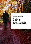 Дмитрий Титов -Очём я несказалтебе