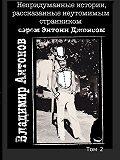 Владимир Антонов -Непридуманные истории, рассказанные неутомимым странником сэром Энтони Джонсом. Том 2
