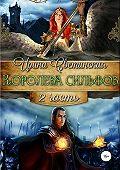 Ирина Светинская -Королева сильфов. Часть вторая