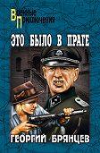 Георгий Брянцев -Это было в Праге. Том 1. Книга 1. Предательство. Книга 2. Борьба