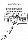 Николай Катин -Буква кбукве прилепилась