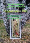 Елена Рыбакова -ТерриторияРАС. Защищённые отсуетности