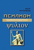 Петр Артемьев - Псилион