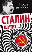 Лаврентий Гурджиев -Сталин шутит…