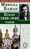 Микола Бажан - Поезії 1929-1940 років