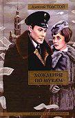Алексей Толстой - Восемнадцатый год
