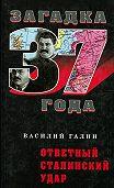 Василий Галин -Ответный сталинский удар