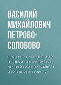 Василий Петрово-Соловово -Личная земельная собственность по аграрной программе партии «Мирного Обновления»