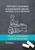 Рената Кирилина -Обучаем мальчика в начальной школе. Пособие для родителей