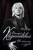 Софья Бенуа - Дмитрий Хворостовский. Две женщины и музыка
