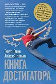 Тимур Владимирович Гагин -Книга достигатора