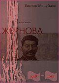 Виктор Мануйлов -Жернова. 1918–1953. Роман-эпопея. Книга пятая. Старая гвардия