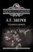 А. Г. Зверев -Сталин и деньги