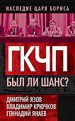 Геннадий Янаев, Дмитрий Язов, Василий Стародубцев, Владимир Крючков - ГКЧП. Был ли шанс?