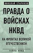 Николай Стариков -Правда о войсках НКВД. На фронтах Великой Отечественной