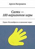 Артем Патрикеев -Салки – 100 вариантов игры. Серия «Разнообразим подвижные игры»