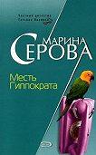 Марина Серова - Месть Гиппократа