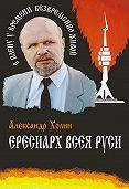Александр Холин -Ересиарх всея Руси