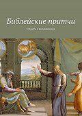 Владимир Леонов -Библейские притчи. Сюжеты иразмышления