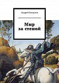 Андрей Лоскутов -Мир застеной