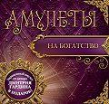 Дмитрий Гардин -Амулеты на богатство. Амулеты на привлечение денег