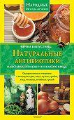 Ирина Капустина - Натуральные антибиотики. Максимум пользы и никакого вреда