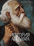 Олег Урюпин -История Авраама