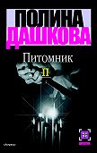 Полина Дашкова - Питомник. Книга 2