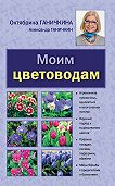 Октябрина Ганичкина, Александр Ганичкин - Моим цветоводам
