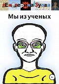 Екатерина Зуева -Мы из ученых