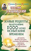 Савелий Кашницкий -Живые рецепты, выдержавшие 1000-летнее испытание временем
