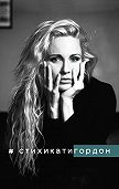 Катя Гордон - #Стихикатигордон