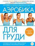 Евгений Гаткин - Аэробика для груди