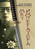 Всеволод Кукушкин, Вадим Кукушкин - Меч императора