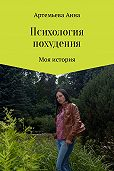 Анна Артемьева -Психология похудения