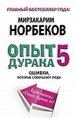 Мирзакарим Норбеков - Опыт дурака-5. Ошибки, которые совершают люди