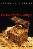 Ирина Евтушенко -Тайна золота Фидеи