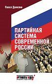 Павел Данилин - Партийная система современной России