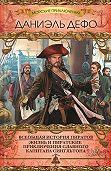 Даниэль  Дефо -Всеобщая история пиратов. Жизнь и пиратские приключения славного капитана Сингльтона (сборник)