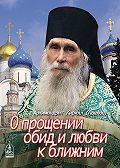 архимандрит Кирилл (Павлов) -О прощении обид и любви к ближним