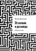 Роман Кальгаев -Отначала идоконца. Сборник стихов