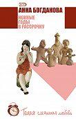 Анна Богданова -Нежные годы в рассрочку