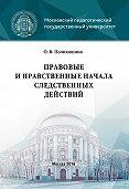 Ольга Поликашина -Правовые и нравственные начала следственных действий