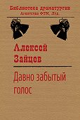 Алексей Зайцев -Давно забытый голос
