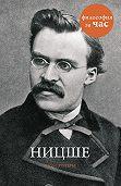 Пол Стретерн -Ницше