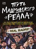 Стивен Мендис -Путь мадридского «Реала»