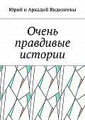 Юрий и Аркадий Видинеевы -Очень правдивые истории